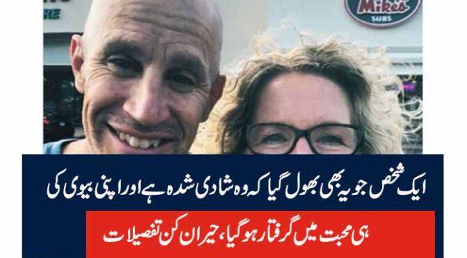 ایک شخص جو یہ بھی بھول گیا کہ وہ شادی شدہ ہے اور اپنی بیوی کی ہی محبت میں گرفتار ہوگیا، حیران کن تفصیلات