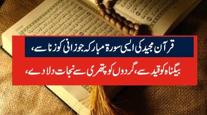 قرآن مجید کی ایسی سورۃ مبارکہ جو زانی کو زنا سے ، بیگناہ کو قید سے، گردوں کو پتھری سے نجات دلا دے،