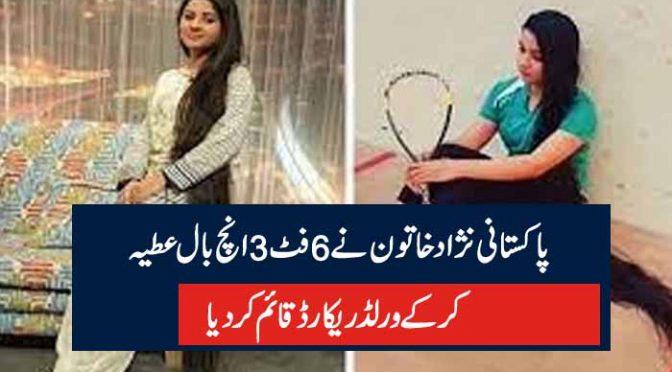 پاکستانی نژاد خاتون نے 6فٹ 3انچ بال عطیہ کر کے ورلڈ ریکارڈ قائم کردیا