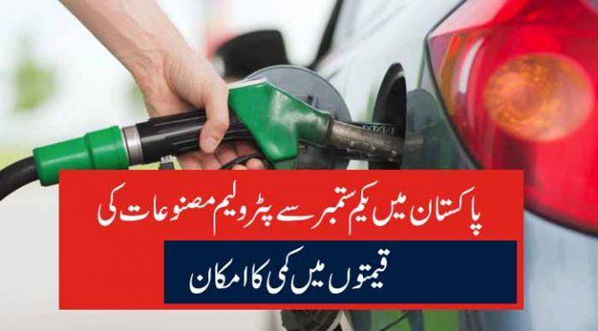 پاکستان میں یکم ستمبر سے پٹرولیم مصنوعات کی قیمتوں میں کمی کا امکان