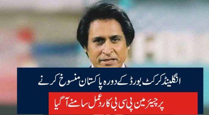 انگلینڈ کرکٹ بورڈ کے دورہ پاکستان منسوخ کرنے پر چیئرمین پی سی بی کا ردعمل سامنے آگیا