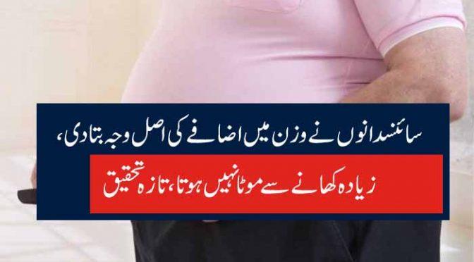 سائنسدانوں نے وزن میں اضافے کی اصل وجہ بتادی، زیادہ کھانے سے موٹا نہیں ہوتا،تازہ تحقیق