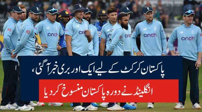 پاکستان کرکٹ کے لیے ایک اور بری خبر آگئی، انگلینڈ نے دورہ پاکستان منسوخ کردیا