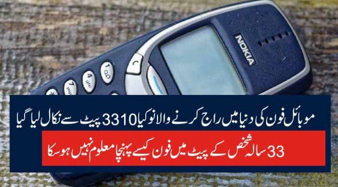 موبائل فون کی دنیا میں راج کرنے والا نوکیا3310پیٹ سے نکال لیا گیا 33سالہ شخص کے پیٹ میں فون کیسے پہنچا معلوم نہیں ہوسکا