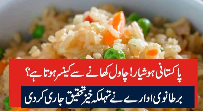 پاکستانی ہوشیار ! چاول کھانے سے کینسر ہو تا ہے ؟ برطانوی ادارے نے تہلکہ خیز تحقیق جا ری کر دی