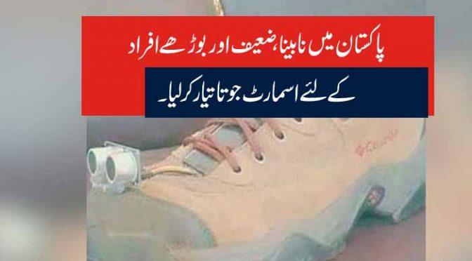 پاکستان میں نابینا ، ضعیف اور بوڑھے افراد کے لئے اسمارٹ جوتا تیار کرلیا۔