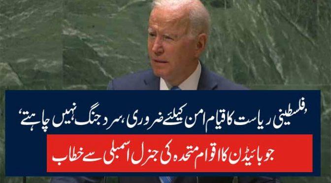 'فلسطینی ریاست کا قیام امن کیلئے ضروری، سرد جنگ نہیں چاہتے' جوبائیڈن کا اقوام متحدہ کی جنرل اسمبلی سے خطاب