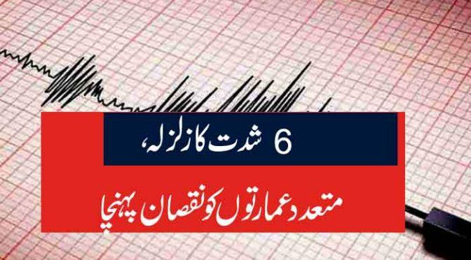 6 شدت کا زلزلہ ، متعدد عمارتوں کو نقصان پہنچا