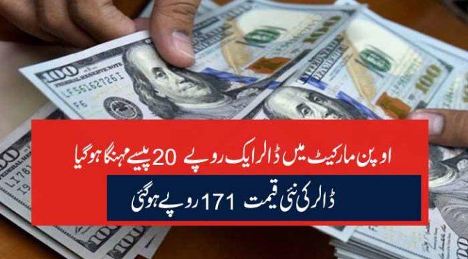 اوپن مارکیٹ میں ڈالر ایک روپے 20 پیسے مہنگا ہو گیا  ڈالر کی نئی قیمت 171 روپے ہو گئی