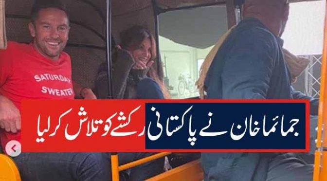 جمائما خان نے پاکستانی رکشے کو تلاش کر لیا