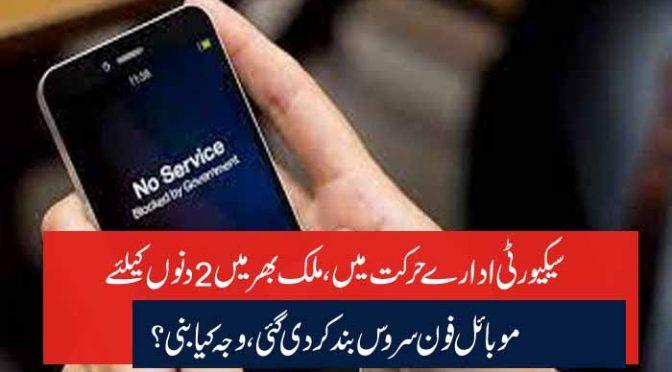 سیکیورٹی ادارے حرکت میں ، ملک بھر میں 2دنوں کیلئے موبائل فون سروس بند کر دی گئی ، وجہ کیا بنی ؟