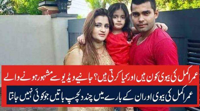 عمر اکمل کی بیوی کون ہیں اور کیا کرتی ہیں؟ جانیے ویڈیو سے مشہور ہونے والے عمر اکمل کی بیوی اور ان کے بارے میں چند دلچسپ باتیں جو کوئی نہیں جانتا