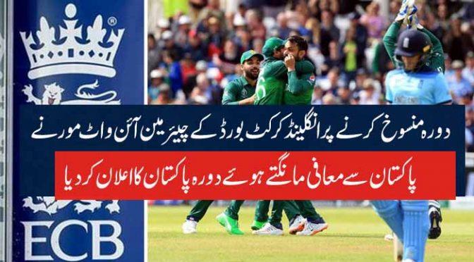 دورہ منسوخ کرنے پر انگلینڈ کرکٹ بورڈ کے چیئرمین آئن واٹ مور نے  پاکستان سے معافی مانگتے ہوئے دورہ پاکستان کا اعلان کردیا
