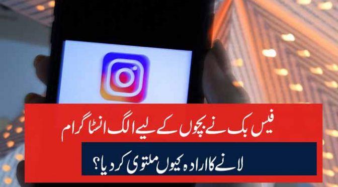 فیس بک نے بچوں کے لیے الگ انسٹاگرام لانے کا ارادہ کیوں ملتوی کردیا؟