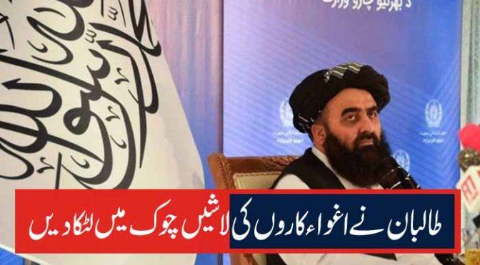 طالبان نے اغواءکاروں کی لاشیں چوک میں لٹکا دیں