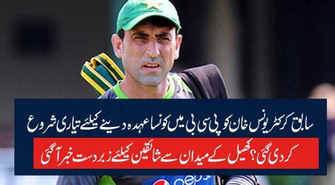 سابق کرکٹر یونس خان کوپی سی بی میں کونساعہدہ دینے کیلئے تیاری شروع کر دی گئی ؟ کھیل کے میدا ن سے شائقین کیلئے زبردست خبر آگئی