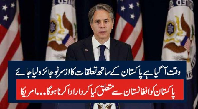 وقت آ گیا ہے پاکستان کے ساتھ تعلقات کا ازسرنوجائزہ لیا جائے پاکستان کوافغانستان سے متعلق کیا کردار ادا کرنا ہوگا…امریکا
