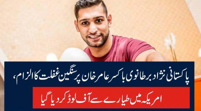 پاکستانی نژاد برطانوی باکسر عامر خان پر سنگین غفلت کا الزام ،   امریکہ میں طیارے سے آف لوڈ کر دیا گیا