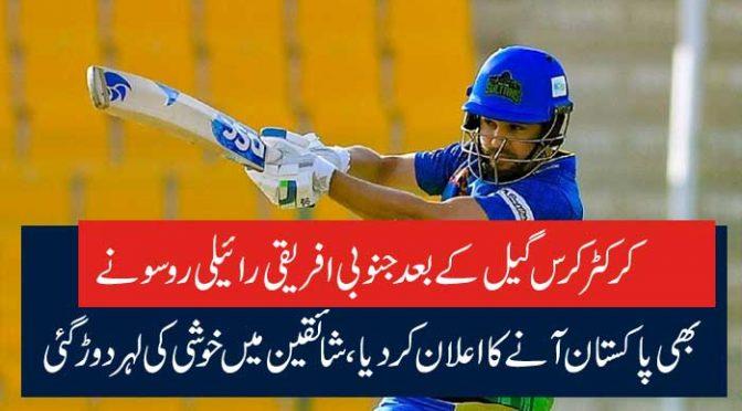 کرکٹر کرس گیل کے بعد جنوبی افریقی رائیلی روسو نے بھی پاکستان آنے کا اعلان کر دیا،شائقین میں خوشی کی لہر دوڑ گئی