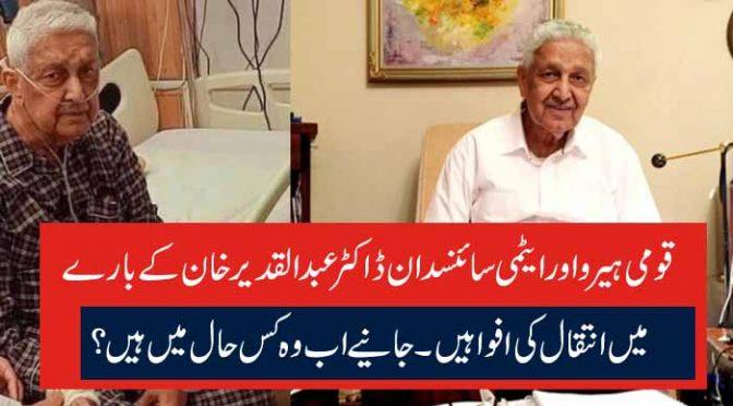 قومی ہیرو اور ایٹمی سائنسدان ڈاکٹر عبد القدیر خان کے بارے  میں انتقال کی افواہیں ۔ جانیے اب وہ کس حال میں ہیں؟
