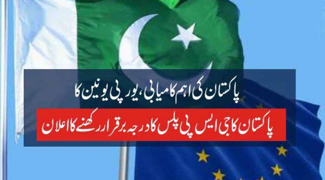 پاکستان کی اہم کامیابی، یورپی یونین کا پاکستان کا جی ایس پی پلس کا درجہ برقرار رکھنے کا اعلان