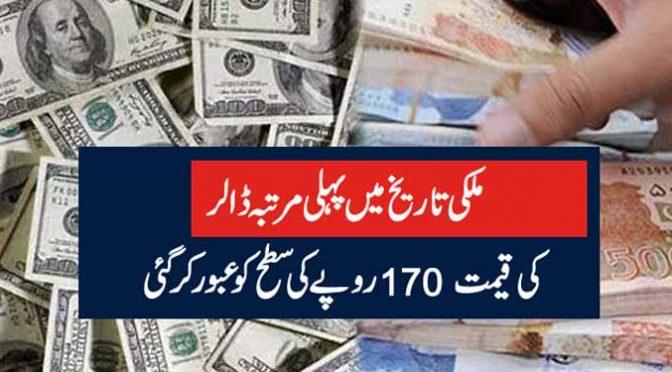 ملکی تاریخ میں پہلی مرتبہ ڈالر کی قیمت 170 روپے کی سطح کو عبور کر گئی