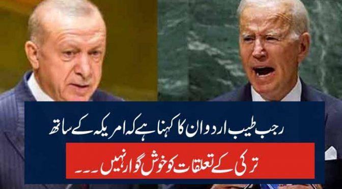 رجب طیب اردوان کا کہنا ہے کہ امریکہ کے ساتھ ترکی کے تعلقات کو خوش گوار نہیں ۔