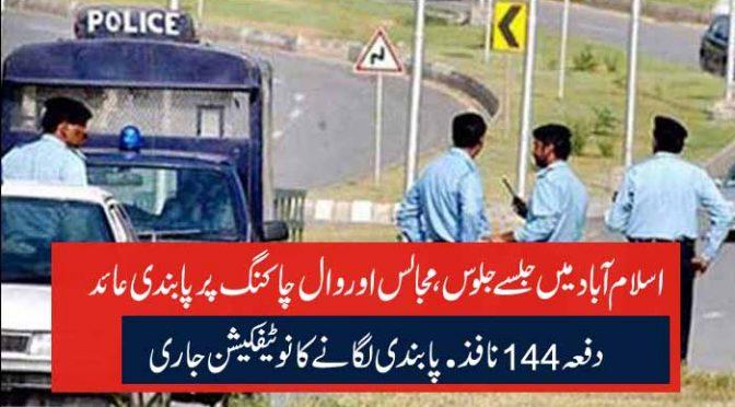 اسلام آباد میں جلسے جلوس، مجالس اور وال چاکنگ پر پابندی عائد  دفعہ 144نافذ.پابندی لگانے کا نوٹیفکیشن جاری