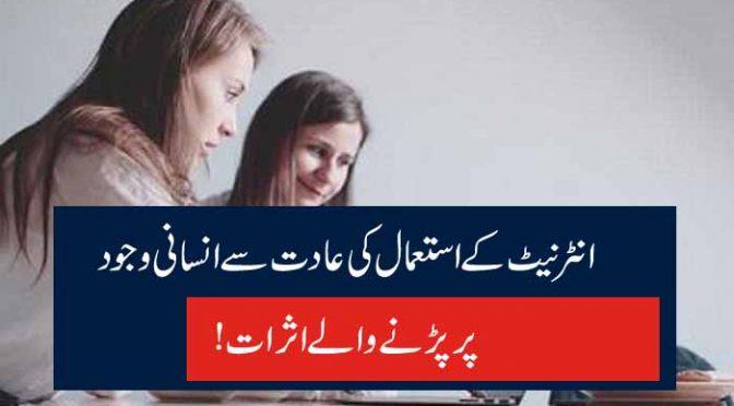 انٹرنیٹ کے استعمال کی عادت سے انسانی وجود پر پڑنے والے اثرات!