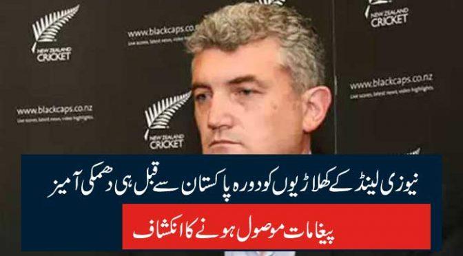 نیوزی لینڈ کے کھلاڑیوں کو دورہ پاکستان سے قبل ہی دھمکی آمیز پیغامات موصول ہونے کا انکشاف