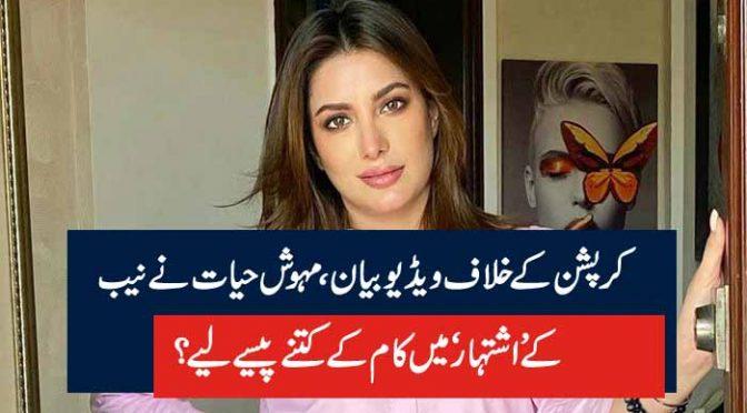 کرپشن کے خلاف ویڈیو بیان، مہوش حیات نے نیب کے 'اشتہار' میں کام کے کتنے پیسے لیے؟