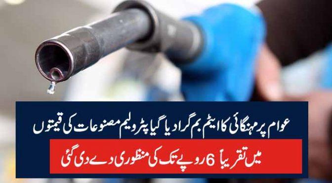 عوام پر مہنگائی کا ایٹم بم گرا دیا گیا پٹرولیم مصنوعات کی قیمتوں  میں تقریباً 6 روپے تک کی منظوری دے دی گئی