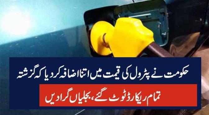 حکومت نے پٹرول کی قیمت میں اتنا اضافہ کر دیا کہ گزشتہ تمام ریکارڈ ٹوٹ گئے، بجلیاں گرا دیں