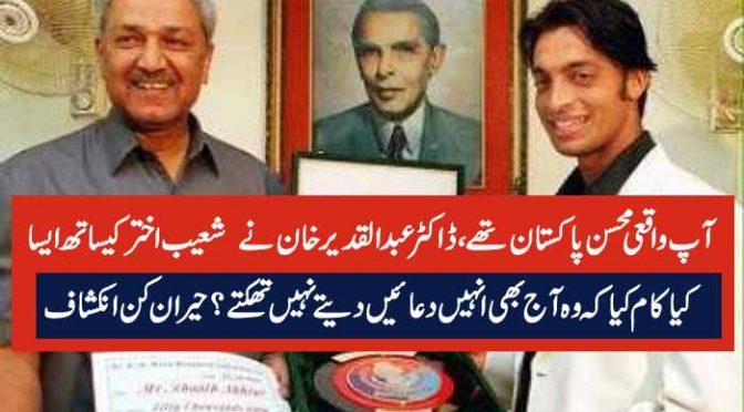 آپ واقعی محسن پاکستان تھے ، ڈاکٹر عبد القدیر خان نے  شعیب اختر کیساتھ ایسا کیا کام کیا کہ وہ آج بھی انہیںدعائیںدیتے نہیںتھکتے ؟حیران کن انکشاف