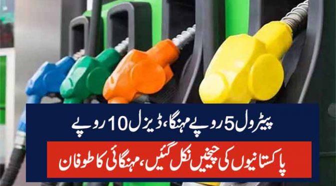 پیٹرول 5روپے مہنگا، ڈیزل 10روپے پاکستانیو ں کی چیخیں نکل گئیں، مہنگائی کاطوفان