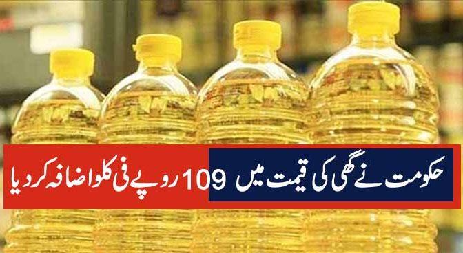 حکومت نے گھی کی قیمت میں 109 روپے فی کلو اضافہ کر دیا