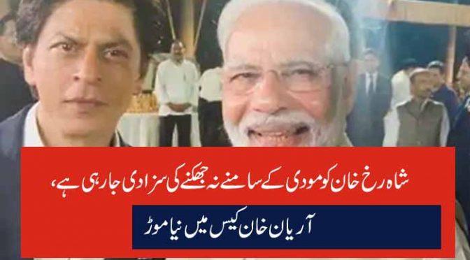 شاہ رخ خان کو مودی کے سامنے نہ جھکنے کی سزا دی جا رہی ہے، آریان خان کیس میں نیا موڑ