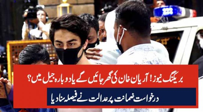 بریکنگ نیوز! آریان خان کی گھر جائیں گے یا دوبارہ جیل میں؟ درخواست ضمانت پر عدالت نے فیصلہ سنا دیا