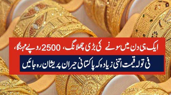 ایک ہی دن میں سونے کی بڑی چھلانگ، 2500 روپے مہنگا، فی تولہ قیمت اتنی زیادہ کہ پاکستانی حیران پریشان رہ جائیں