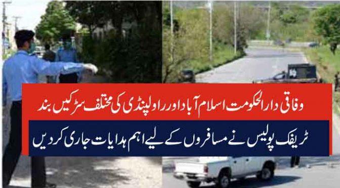 وفاقی دارالحکومت اسلام آباد اور راولپنڈی کی مختلف سڑکیں بند ٹریفک پولیس نے مسافروں کے لیے اہم ہدایات جاری کر دیں