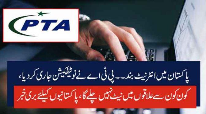 پاکستان میں انٹرنیٹ بند۔۔ پی ٹی اے نے نوٹیفکیشن جاری کردیا، کون کون سے علاقوں میں نیٹ نہیں چلے گا،پاکستانیوں کیلئے بری خبر