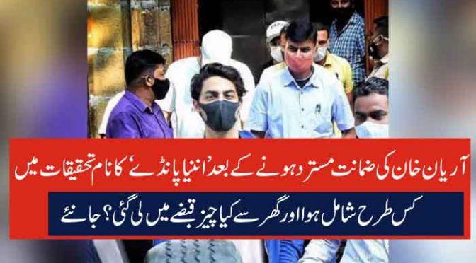 آریان خان کی ضمانت مسترد ہونے کے بعد ' اننیا پانڈے ' کا نام تحقیقات میں کس طرح شامل ہوا اور گھر سے کیا چیز قبضے میں لی گئی ؟ جانئے