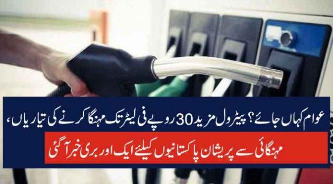 عوام کہاں جائے ؟پیٹرول مزید 30روپے فی لیٹرتک مہنگا کرنے کی تیاریاں، مہنگائی سے پریشان پاکستانیوں کیلئے ایک اور بری خبر آگئی