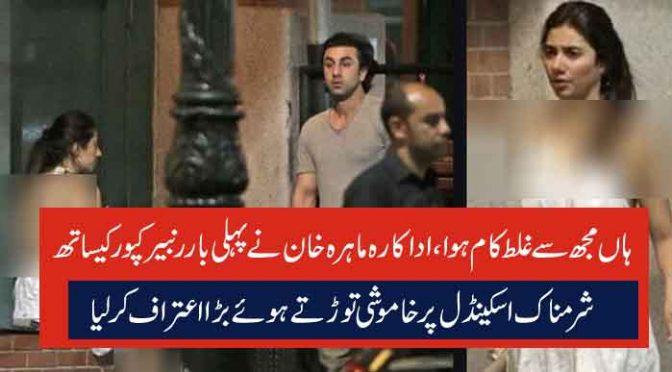 ہاں مجھ سے غلط کام ہوا،اداکارہ ماہرہ خان نے پہلی بار رنبیر کپور کیساتھ شرمناک اسکینڈل پر خاموشی توڑتے ہوئے بڑا اعتراف کر لیا
