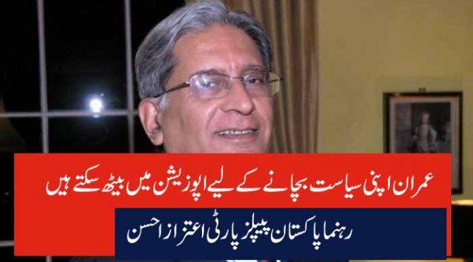 عمران اپنی سیاست بچانے کے لیے اپوزیشن میں بیٹھ سکتے ہیں رہنما پاکستان پیپلز پارٹی اعتزاز احسن