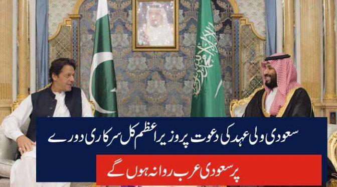 سعودی ولی عہد کی دعوت پر وزیراعظم کل سرکاری دورے پرسعودی عرب روانہ ہوں گے
