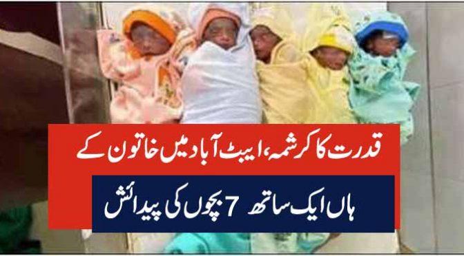 قدرت کا کرشمہ، ایبٹ آباد میں خاتون کے ہاں ایک ساتھ 7 بچوں کی پیدائش