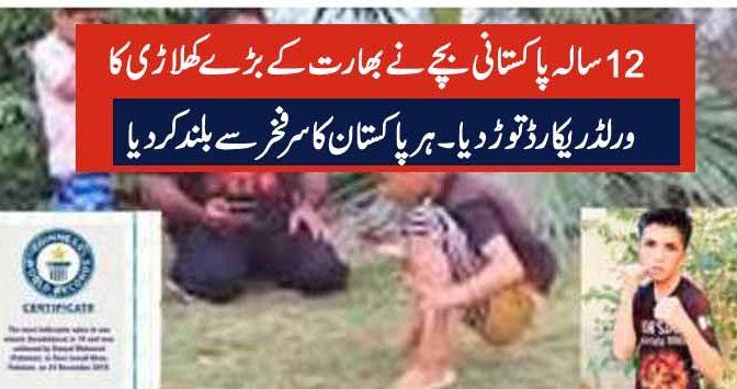 12 سالہ پاکستانی بچے نے بھارت کے بڑے کھلاڑی کا ورلڈ ریکارڈ توڑدیا۔ہر پاکستان کا سر فخر سے بلند کردیا