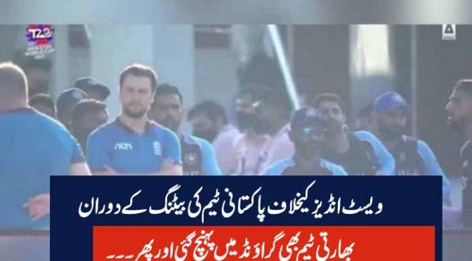 ویسٹ انڈیز کیخلاف پاکستانی ٹیم کی بیٹنگ کے دوران بھارتی ٹیم بھی گرائونڈ میں پہنچ گئی اور پھر ۔ ۔ ۔
