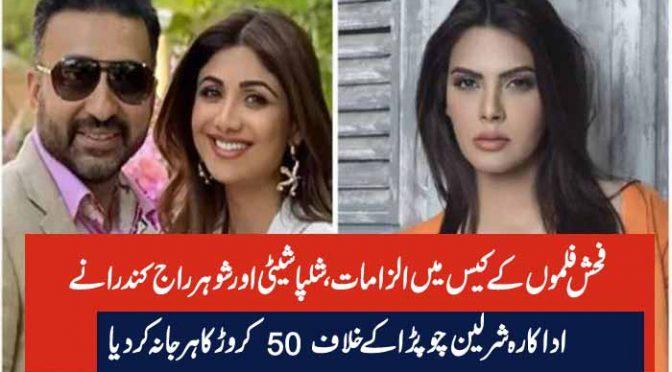 فحش فلموں کے کیس میں الزامات، شلپا شیٹی اور شوہر راج کندرا نے اداکارہ شرلین چوپڑا کے خلاف 50 کروڑ کا ہرجانہ کردیا